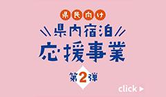 【石川県民対象】県民宿泊応援事業 第2弾!