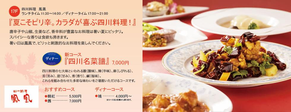 夏こそピリ辛。カラダが喜ぶ四川料理!