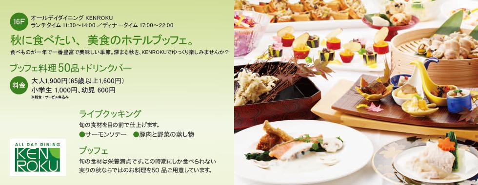 秋に食べたい、美食のホテルブッフェ。