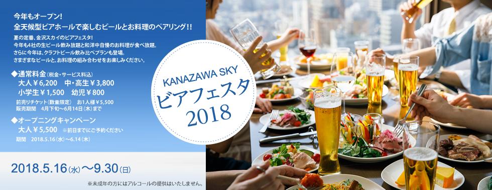 KANAZAWA SKY ビアフェスタ2018