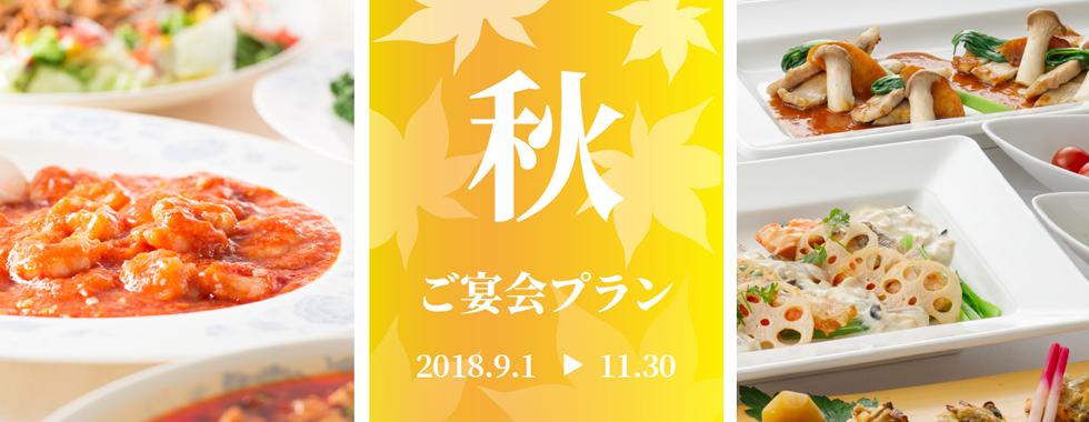 秋の宴会プラン