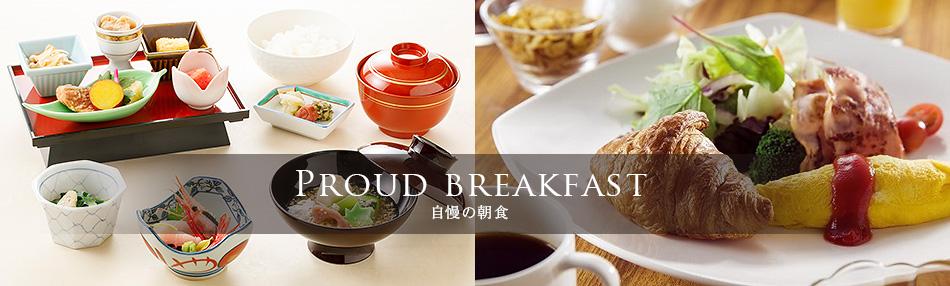 自慢の朝食
