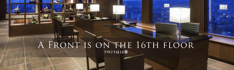 フロントは16階
