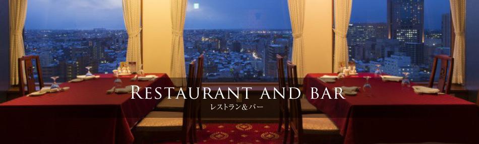 レストラン&バー