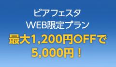 ビアフェスタ WEB予約限定プラン