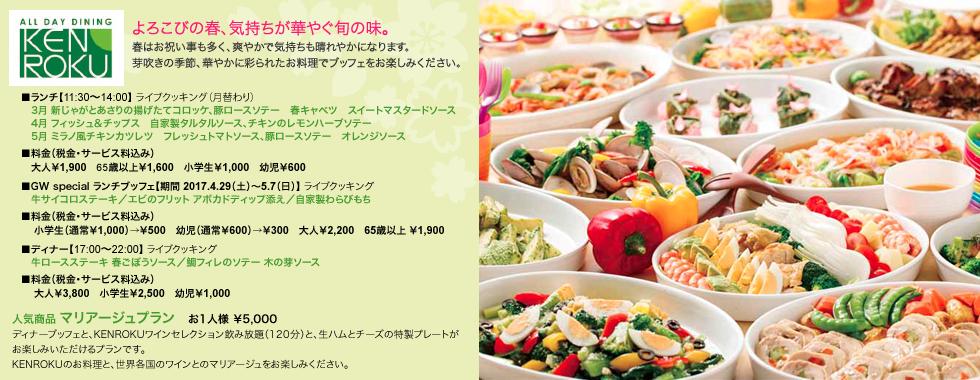 KENROKU春のランチ・ディナー