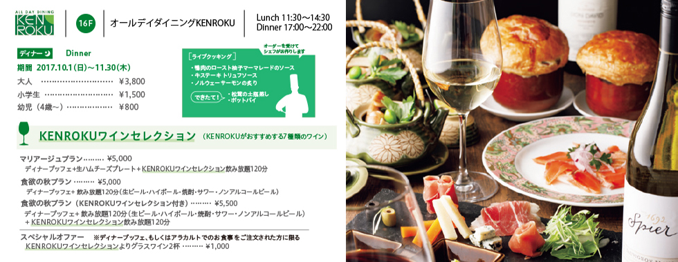 KENROKU 秋のディナー