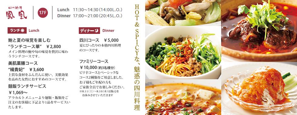 鳳凰 夏のおすすめ ーHOT & SPICY 魅惑の四川料理ー