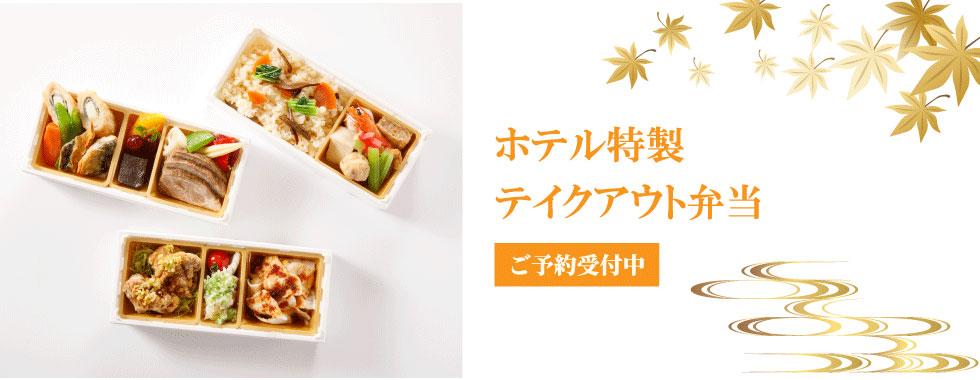ANAホリデイ・イン金沢スカイの弁当プラン