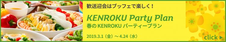 KENROKUパーティープラン